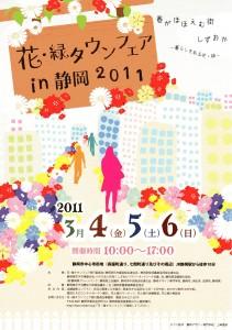 花・緑タウンフェアin静岡2011がはじまるよ!