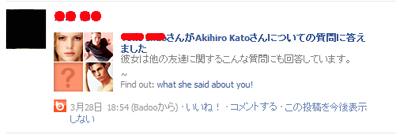 BadooってFacebook内のスパム対処法1