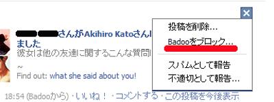 BadooってFacebook内のスパム対処法3