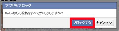 BadooってFacebook内のスパム対処法4