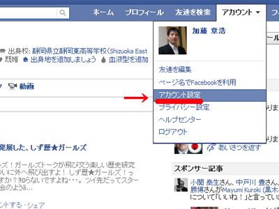 FacebookのURL変更(短いアドレスに変える)方法1