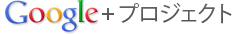 Google+プロジェクトのロゴ