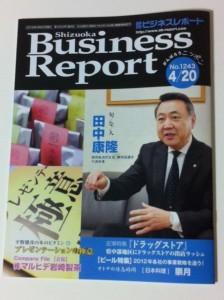 4月20日号の静岡ビジネスレポート
