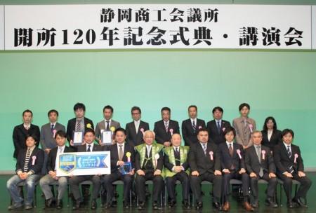 静岡商工会議所ホームページコンテスト受賞者表彰式
