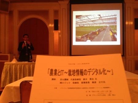 「農業とIT 〜栽培情報のデジタル化〜」