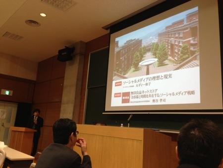 静岡県立大学地域経営研究センター主催、ソーシャルメディア時代の企業経営