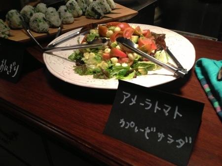 アメーラトマトサラダ
