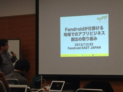 Fandroid East Japan理事長 原氏
