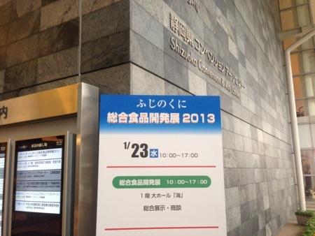 ふじのくに総合食品開発展2013