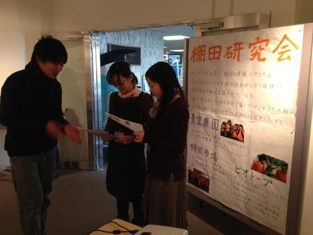 棚田研究会の活動発表