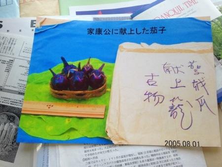 江戸時代には徳川家に献上された『折戸なす』