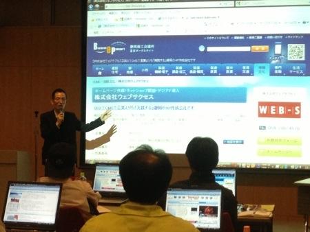 静岡商工会議所にて、『ポータルサイト活用セミナー』