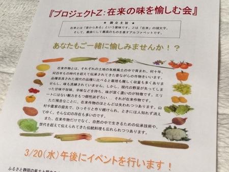 プロジェクトZ、昔からある野菜(在来種)を残す市民活動!