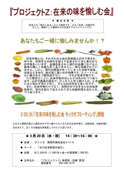 在来の味を楽しむ会・愉しむ会【3/20】開催します(企画:プロジェクトZ)