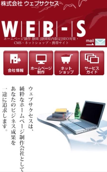 インターネット選挙解禁で政治家・議員のWeb戦略・SNS戦略はより重要に!