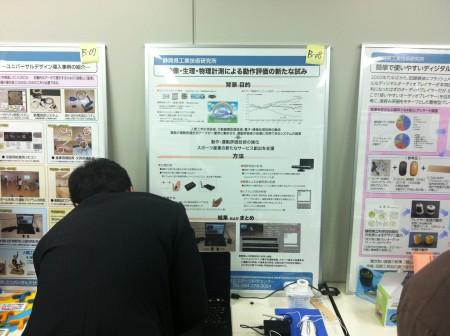 静岡県工業技術研究所発表会