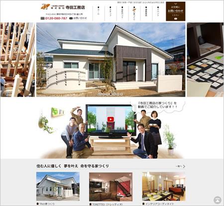 寺田工務店ホームページ