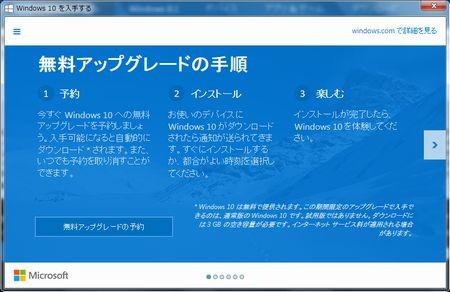 Windows10アップグレード予約