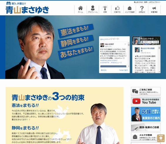 青山まさゆき公式webサイト