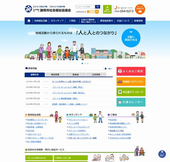 社会福祉法人静岡市社会福祉協議会