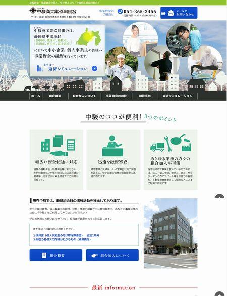 中駿商工業協同組合