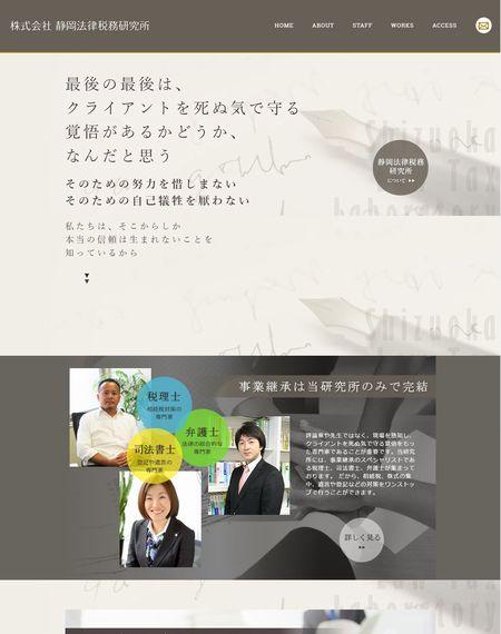 株式会社静岡法律税務研究所
