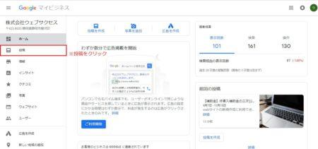 Googleマイビジネスの投稿