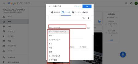 Googleマイビジネスのイベント詳細、ボタンの追加