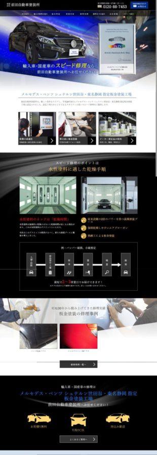 有限会社前田自動車塗装所