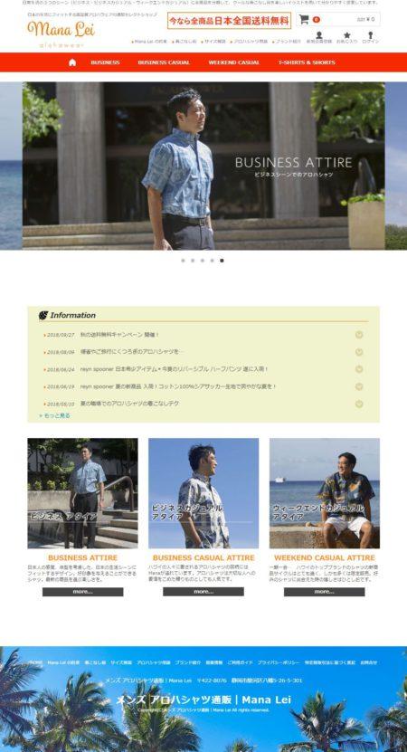 メンズアロハシャツ通販のMana Lei