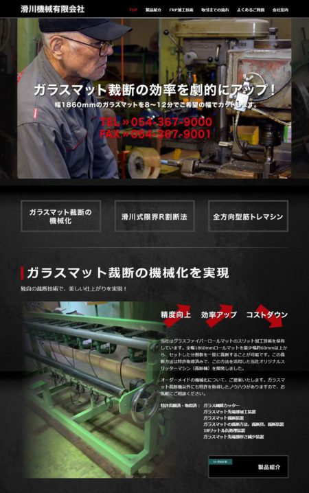 FRP加工機械製作の滑川機械