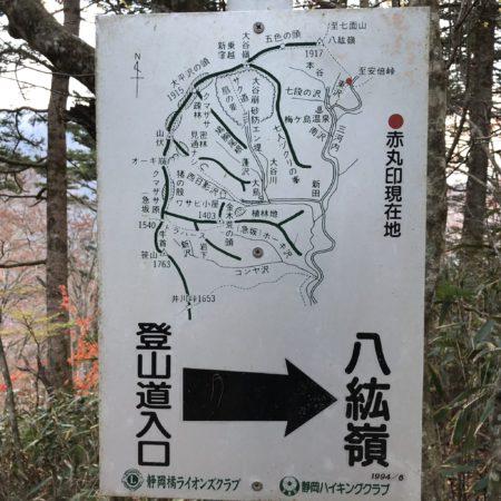 八紘嶺登山口
