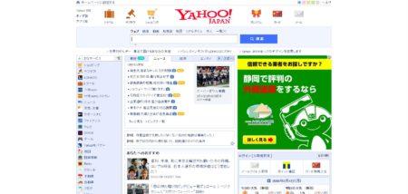 Yahoo!トップページブランドパネル