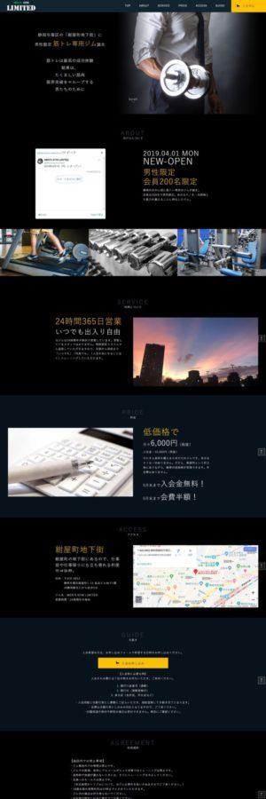 静岡市の24時間営業の筋トレジムMEN'S GYM LIMITED」