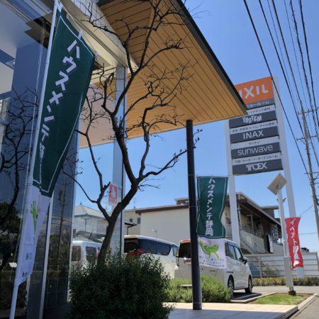 ハウスメンテ静岡さんの春のリフォームまつり