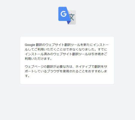 ウェブサイト翻訳ツール