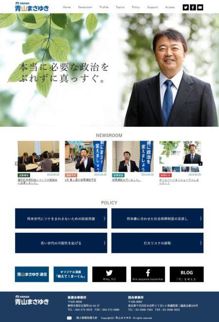 青山まさゆき公式ウェブサイト