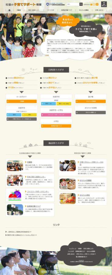 静岡市社協の子育てサポート情報サイト