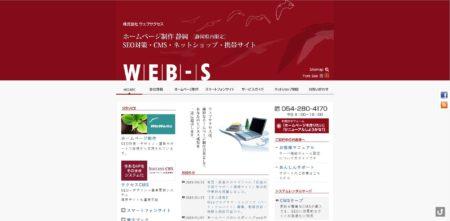 株式会社ウェブサクセスのホームページ