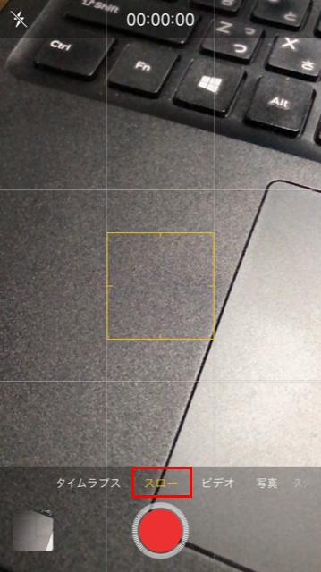 iphoneのスロー動画撮影