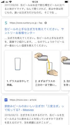 Googleの「How to」のリッチリザルト