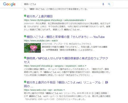 ouTube動画が検索結果に表示される