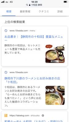 モバイル検索結果の画像表示