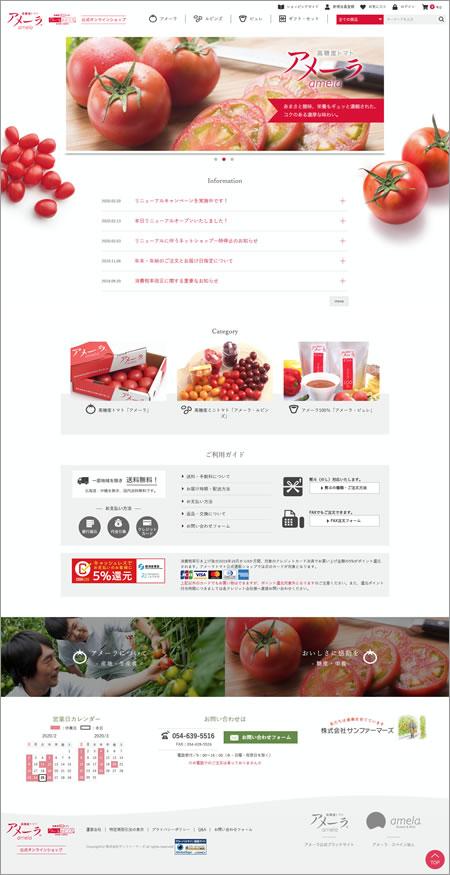 アメーラトマト公式ネットショップ