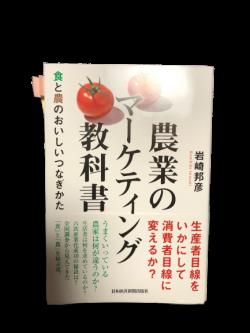 農業のマーケティング教科書