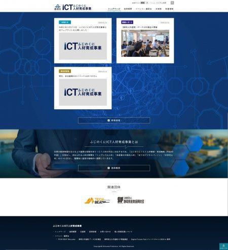 ふじのくにICT人材育成事業公式ウェブサイト