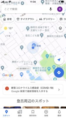 Googleマップのテイクアウト表示