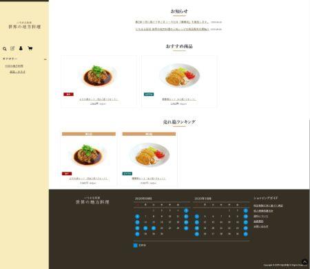 いちまる厨房 世界の地方料理オンラインショップ