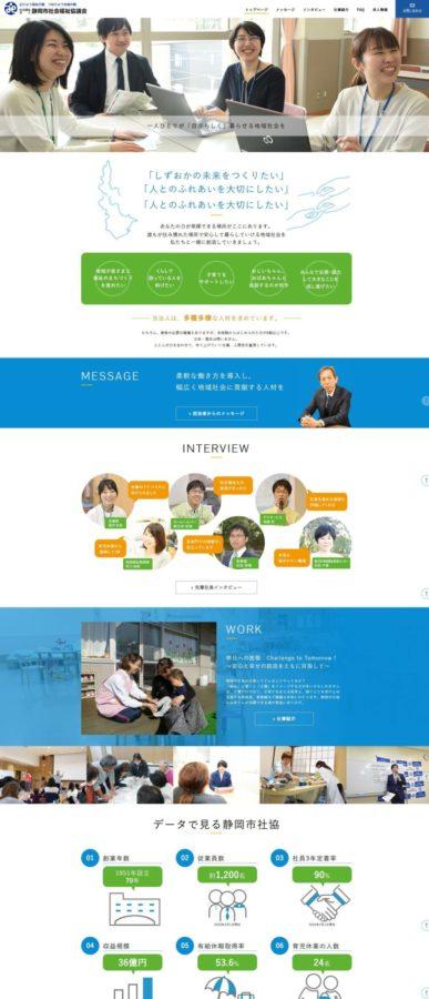静岡市社会福祉協議会リクルーティングサイト