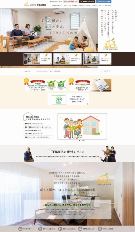 株式会社寺田工務店